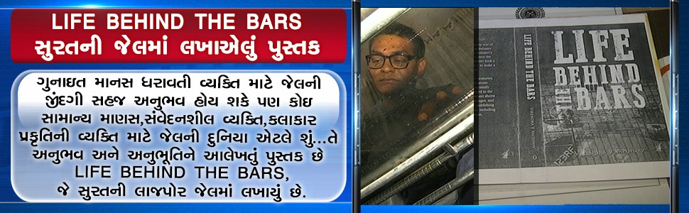 life behind the bars book jail surat
